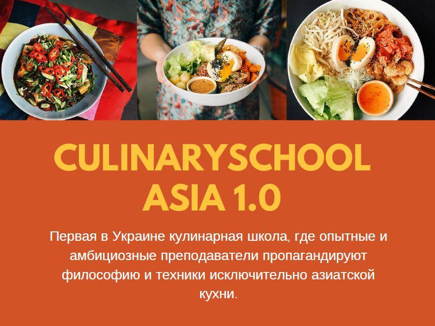 Новая кулинарная школа Coolinary School Asia