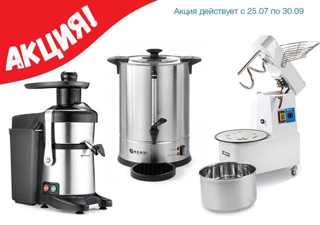 Распродажа оборудования для ресторанов и кафе