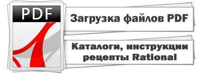 Загрузка файлов Rational